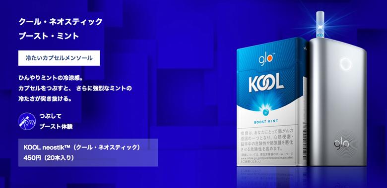 加熱式たばこgloからKOOLのネオスティックが発売!