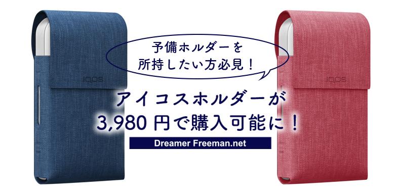 アイコスホルダーが3,980円で購入可能に!更にデュオホルダーセットがお得!