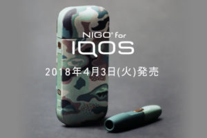 アイコスNIGOコラボ「IQOS CAMO」の発売日や購入方法は?
