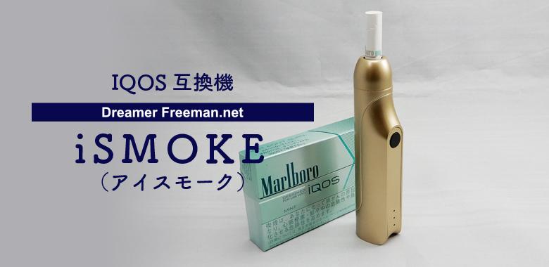 iSMOKE(アイスモーク)の使い方、味を体験レビュー!【IQOS互換】