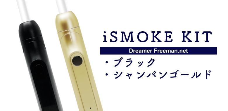 iSMOKE(アイスモーク)の製品詳細