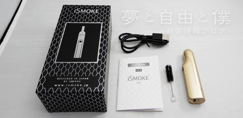 iSMOKE(アイスモーク)の使い方-画像1