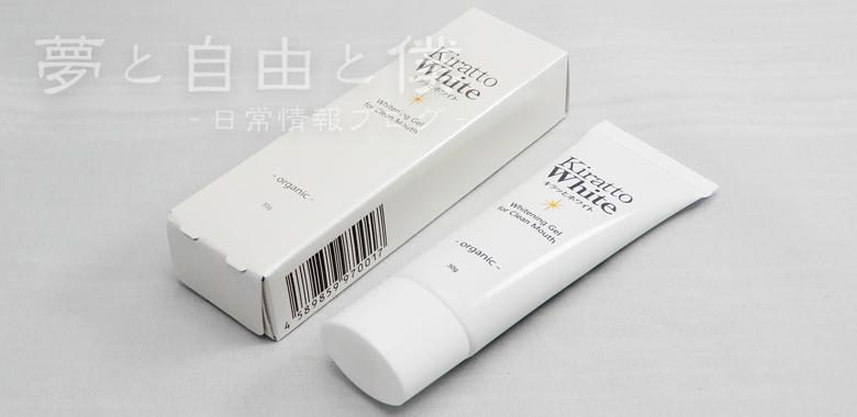 ホワイトニング歯磨きジェル「キラッとホワイト」レビュー!画像2