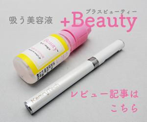 +Beauty(プラスビューティー )レビュー