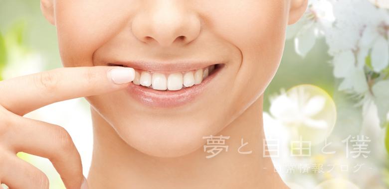 白雪ティースホワイトニングで期待できる効果-歯のホワイトニング