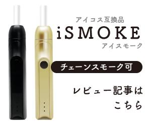 アイコス互換品「iSMOKE(アイスモーク)」レビュー!