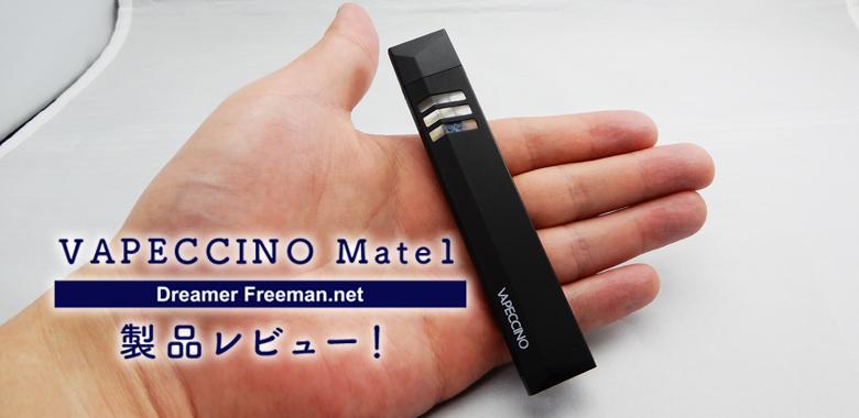 VAPECCINO Mate1(ベイプチーノ)レビュー!使い方・評価・口コミまとめ