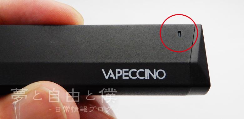 VAPECCINO Mate1レビュー!画像11