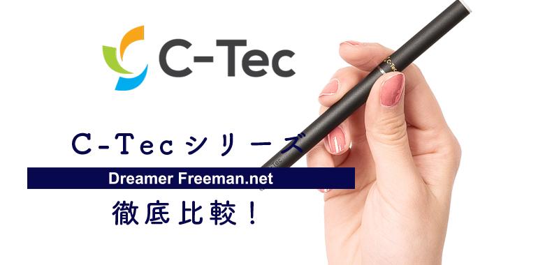 【C-Tec】シーテックシリーズ全5商品徹底比較!おすすめはどれ?