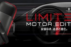 IQOSから新限定カラー「MOTOR EDITION」が発売!通常版との違いは?