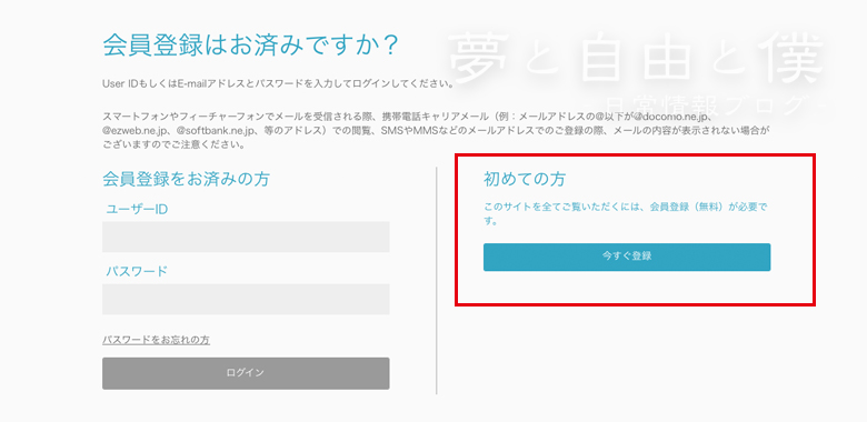 IQOSphereのPRIZEを利用する方法(IQOS公式サイトに会員登録する)