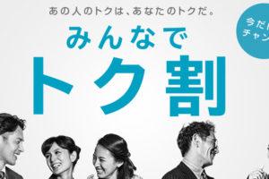 IQOS紹介者に最大2万円!?「みんなでトク割」が開始したよ!