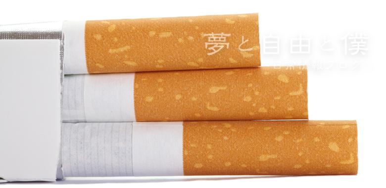 紙巻タバコ