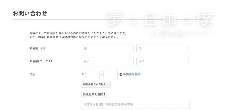 公式サイト内「問い合わせページ」より交換依頼をする