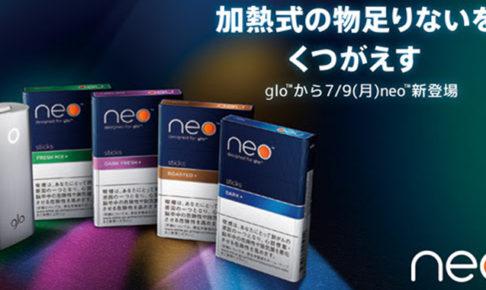 gloから新フレーバー「ネオスティック・プラス」が登場!発売日や種類は?