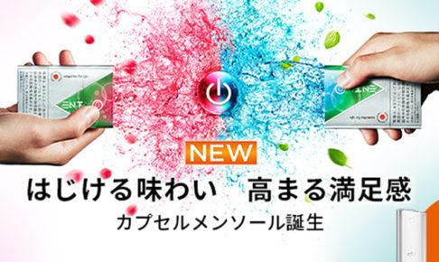 gloから新フレーバー「カプセルメンソール(ブースト)」2種類が登場!