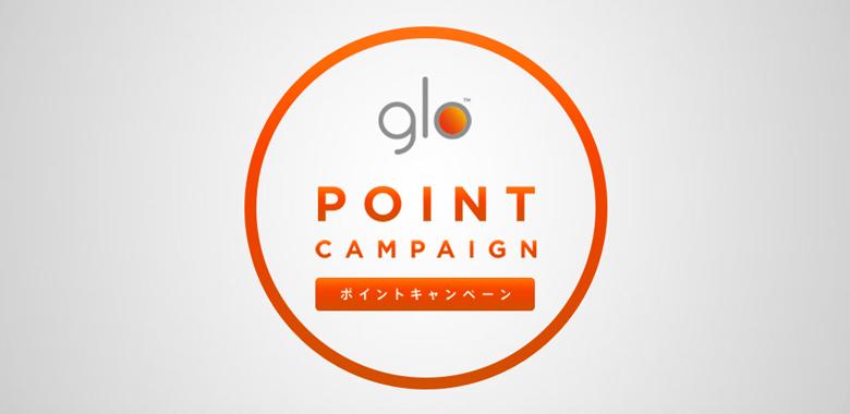 glo(グロー)ポイントの貯め方と応募方法まとめ!QRコードで簡単登録!