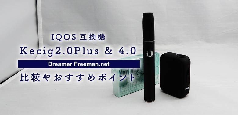 IQOS互換「Kecig2.0Plus」と「Kecig4.0」を比較!おすすめは?