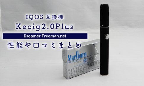 アイコス互換「Kecig2.0Plus(ケーシグ)」レビュー!性能や口コミは?