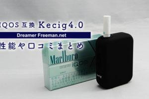 アイコス互換最も高評価の「Kecig4.0」レビュー!性能や口コミは?
