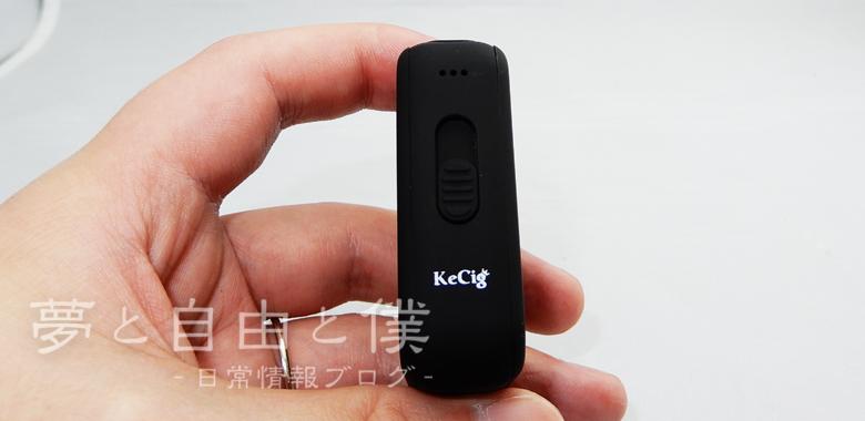 Kecig4.0レビュー画像5