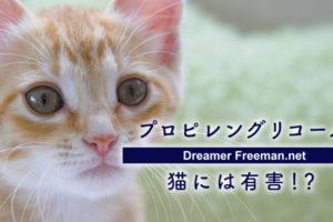 プロピレングリコール(PG)は猫には有害!プルームテックやVAPEは注意!