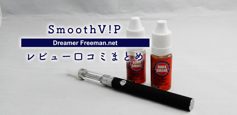 SmoothVIP(スムースビップ)レビュー!使い方・口コミ・最安値まとめ