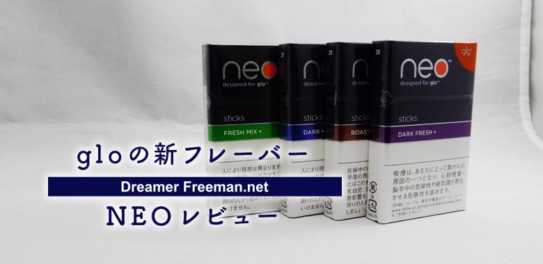 満足度向上は嘘?gloの新フレーバー「NEO(ネオ)」4種類をレビュー!