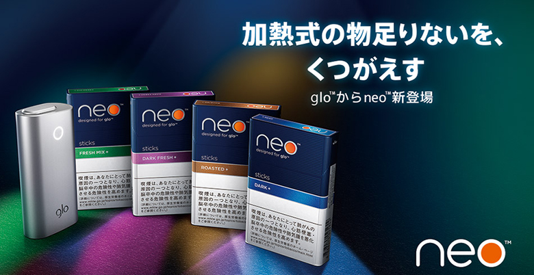 glo(グロー)の新フレーバー「NEO(ネオ)」が発売!