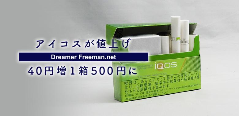 アイコスのヒートスティックが40円値上げ!10月から1箱500円だってさ