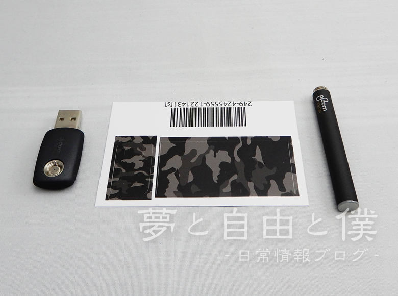 プルームテックバッテリーの「スキンシール」レビュー画像1