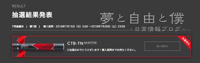 プルームテック限定バッテリー「CROSS THE BORDER」が当選!