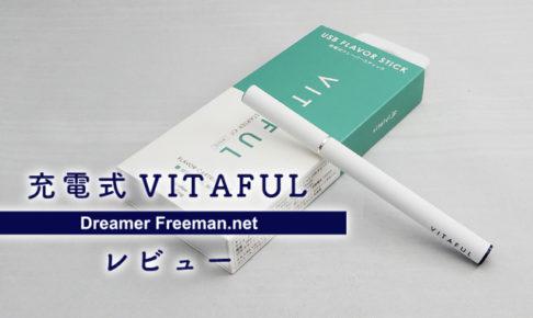 充電式ビタフル(VITAFUL)レビュー!使い方やフレーバーの種類まとめ