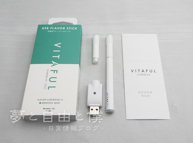 充電式ビタフル(VITAFUL)レビュー・使い方イメージ1
