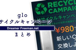今ならglo(グロー)が980円で買える?リサイクルキャンペーンが開始!