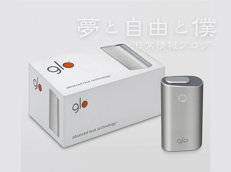 加熱式タバコ「glo(グロー)」が980円で購入可能!