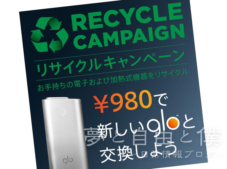 新キャンペーン「リサイクルキャンペーン」とは?