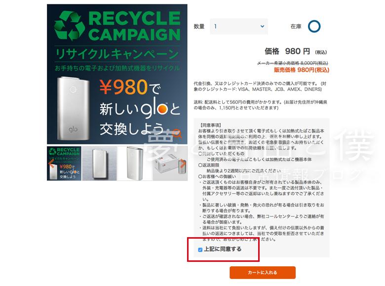 リサイクルキャンペーンの申し込み手順