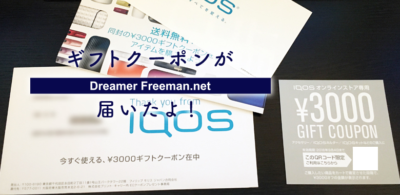 IQOSから3,000円分のギフトクーポンが届いたよ!使い方は簡単!