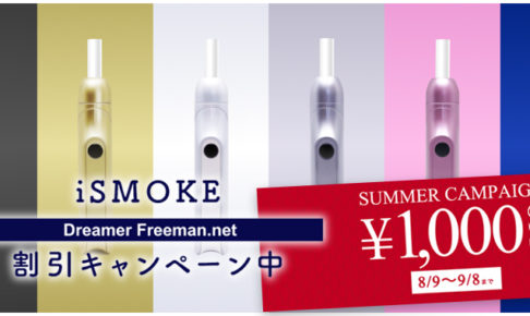 iSMOKE(アイスモーク)が1,000円OFFキャンペーン開催中!