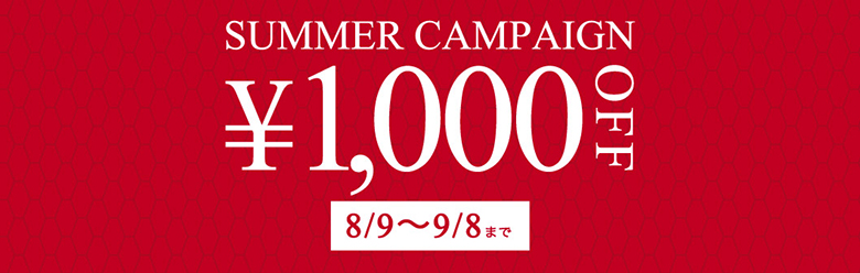 iSMOKE(アイスモーク)が1,000円OFFで買えるのは今だけ!