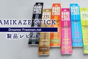 KAMIKAZE STICK(カミカゼスティック)レビュー!おすすめはどれ?