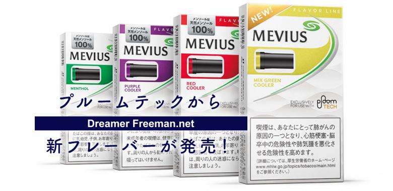 プルームテックから新フレーバー「梨」が新登場!発売日は9月3日!