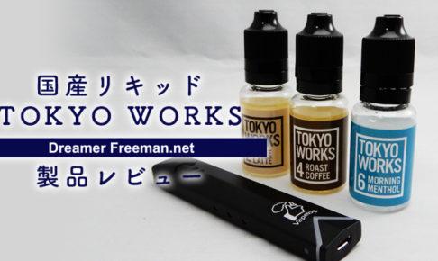 国産リキッド「TOKYO WORKS(トウキョウワークス)」レビュー!おすすめの味は?