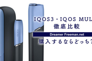 IQOS3・IQOS3 MULTIを徹底比較!購入するならどちらがおすすめ?