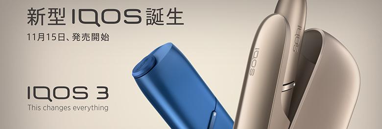 最新型アイコス「IQOS3」と「IQOS3 MULTI」が11月15日に発売決定