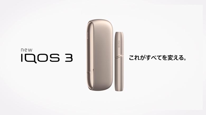 IQOS3の特徴1