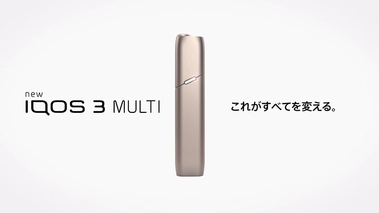 IQOS3 MULTIの特徴1