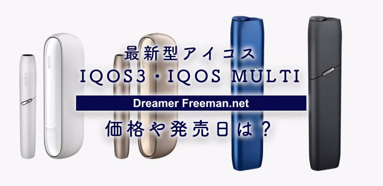 最新型IQOS3とIQOS3 MULTIが発売決定!特徴や価格まとめ