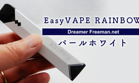 EasyVAPE「RAINBOW(レインボー)」のパールホワイトが新発売!